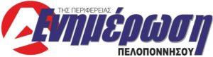 Ενημέρωση της Πελοποννήσου