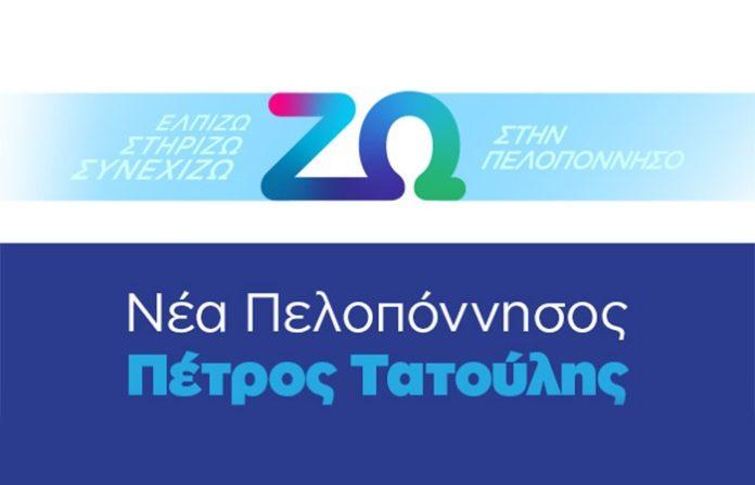 Νέα Πελοπόννησος