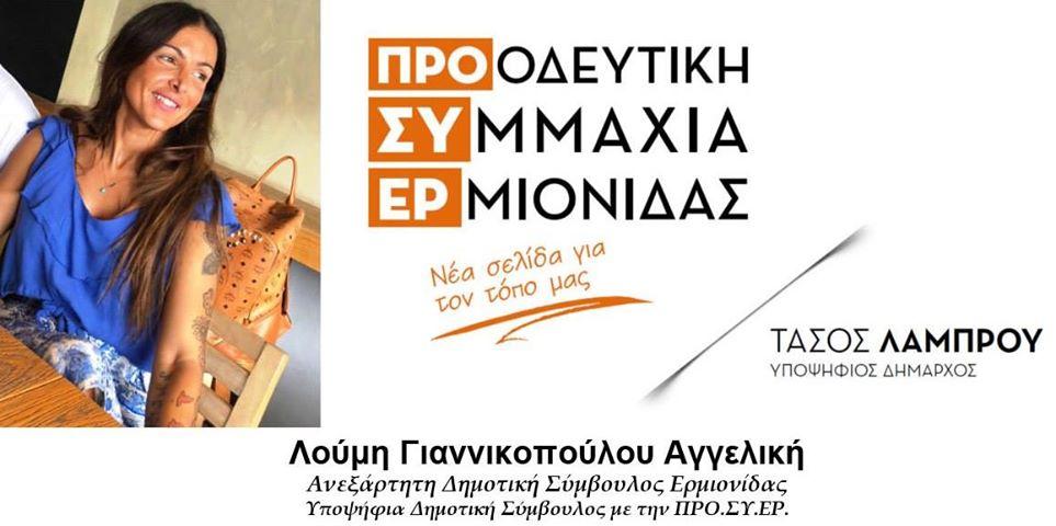 Αγγελική Λούμη Γιαννικοπούλου