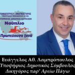 Ευάγγελος Λαμπρόπουλος