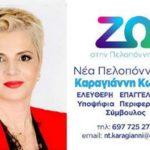Κωνσταντίνα Καραγιάννη