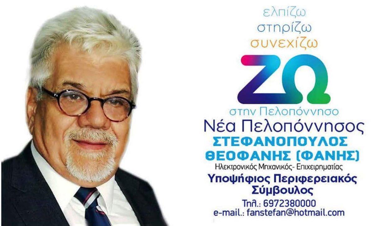 Θεοφάνης Στεφανόπουλος