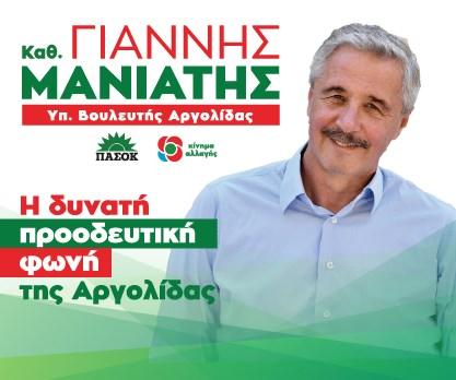 Γιάννης Μανιάτης