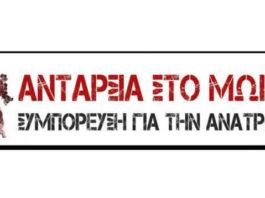 ΑΝΤΑΡΣΙΑ ΣΤΟ ΜΩΡΙΑ