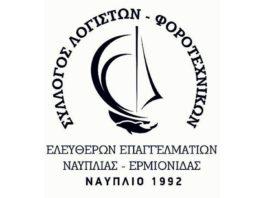 Σύλλογο Λογιστών Ναυπλίου - Ερμιονίδας