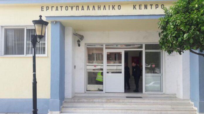 Εργατικό Κέντρο Ναυπλίου
