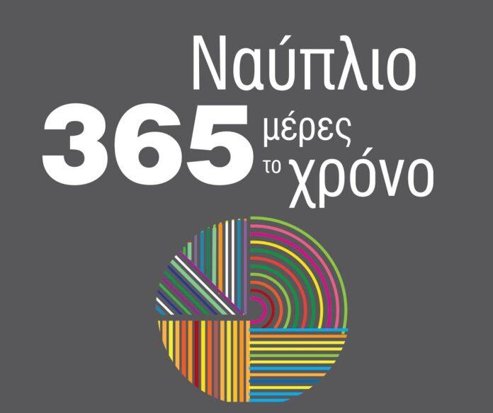 Ναυπλιο 365 ημέρες