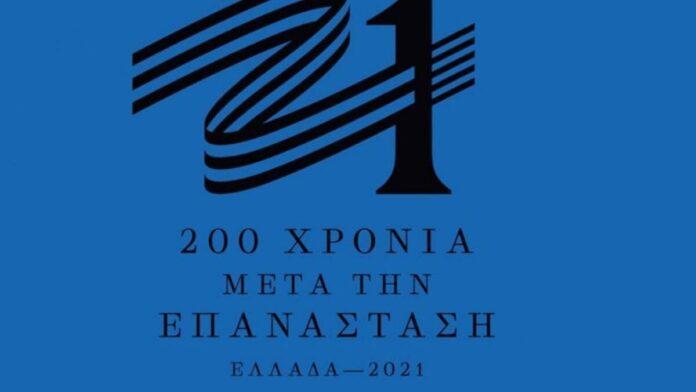 Τα 200 χρόνια ως Μπανανία θα γιορτάσουμε