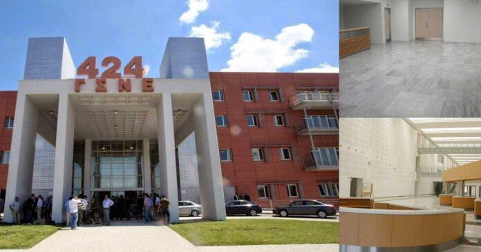 424 Γενικό Στρατιωτικό Νοσοκομείο Εκπαιδεύσεως