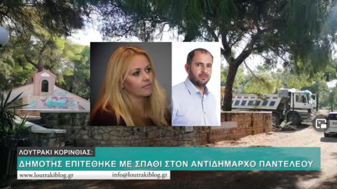 Δημότης επιτέθηκε με σπαθί να σφάξει τον Αντιδήμαρχο