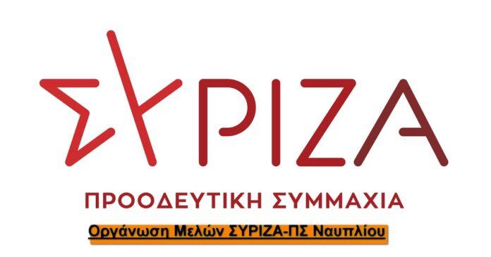 ΣΥΡΙΖΑ Ναυπλίου