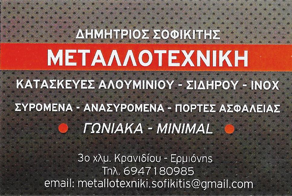 Sofikitis